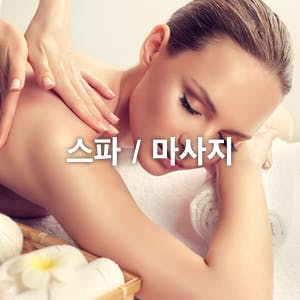 Spa / Massage