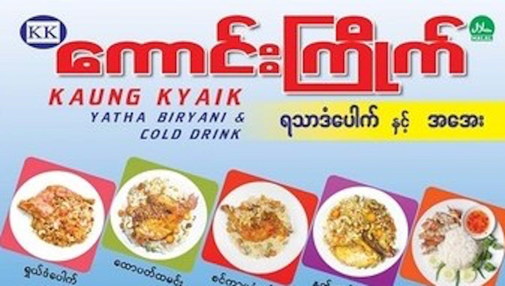 Kaung Kyike Biryani | yathar