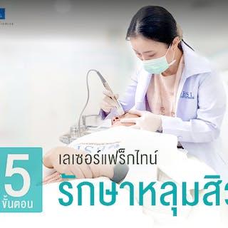BSL Clinic   Beauty