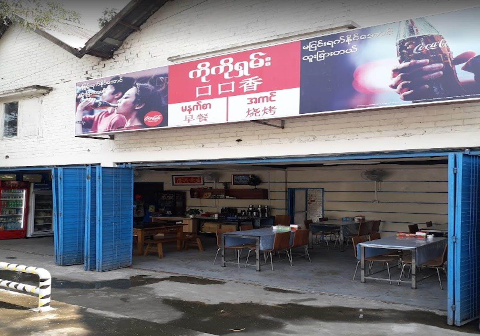 Ko Ko Shan Restaurant | yathar