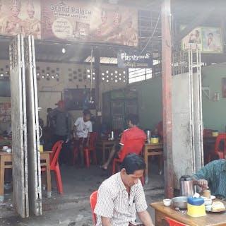 Phyo Thu Aung Tea Shop | yathar