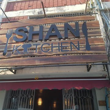 Shan Kitchen photo by 市川 俊介  | yathar