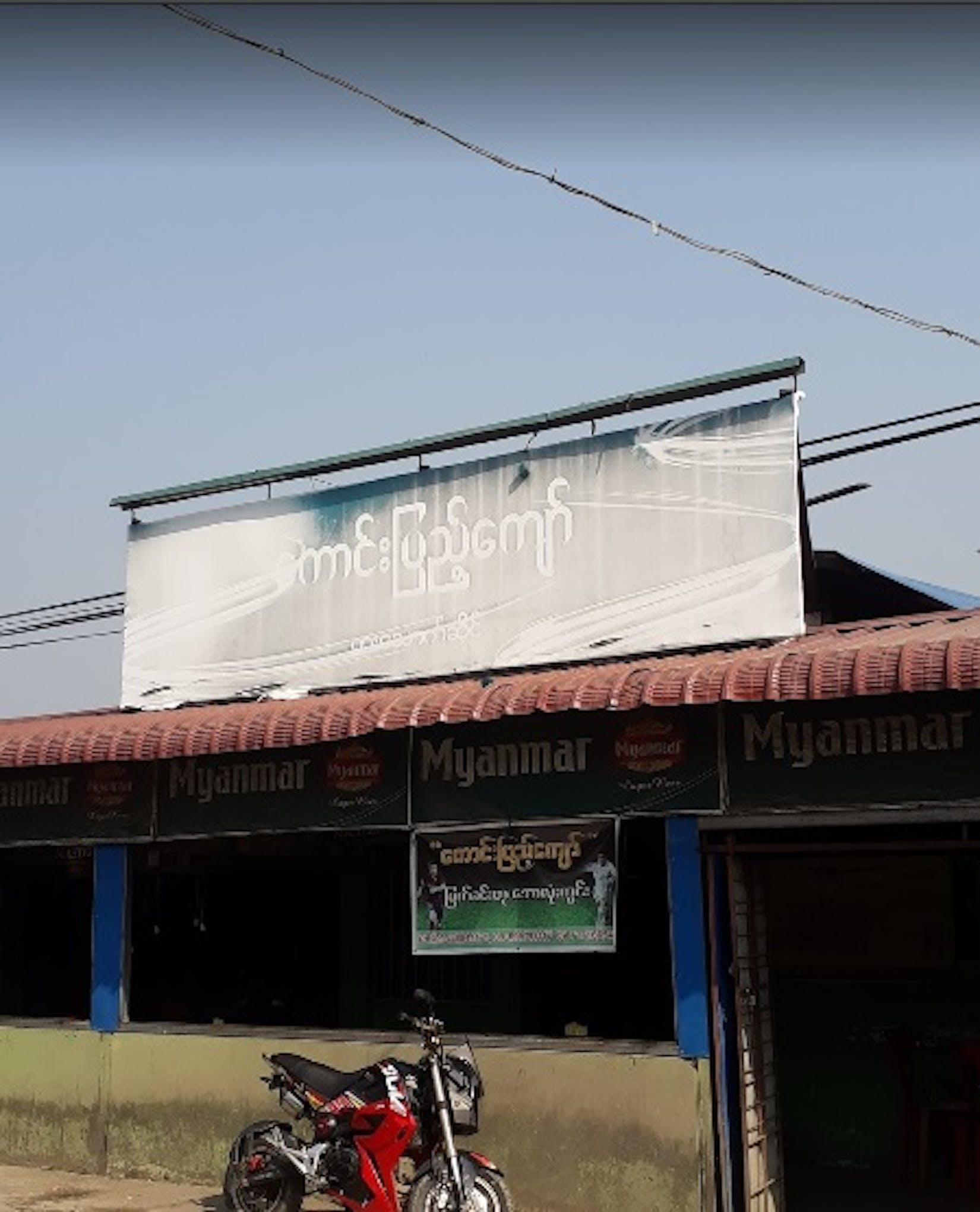 Kaung Pyae Kyaw restaurant | yathar