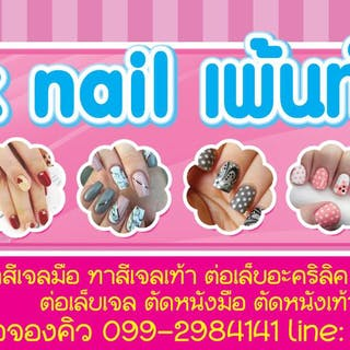 mix nail เพ้นท์เล็บ   Beauty