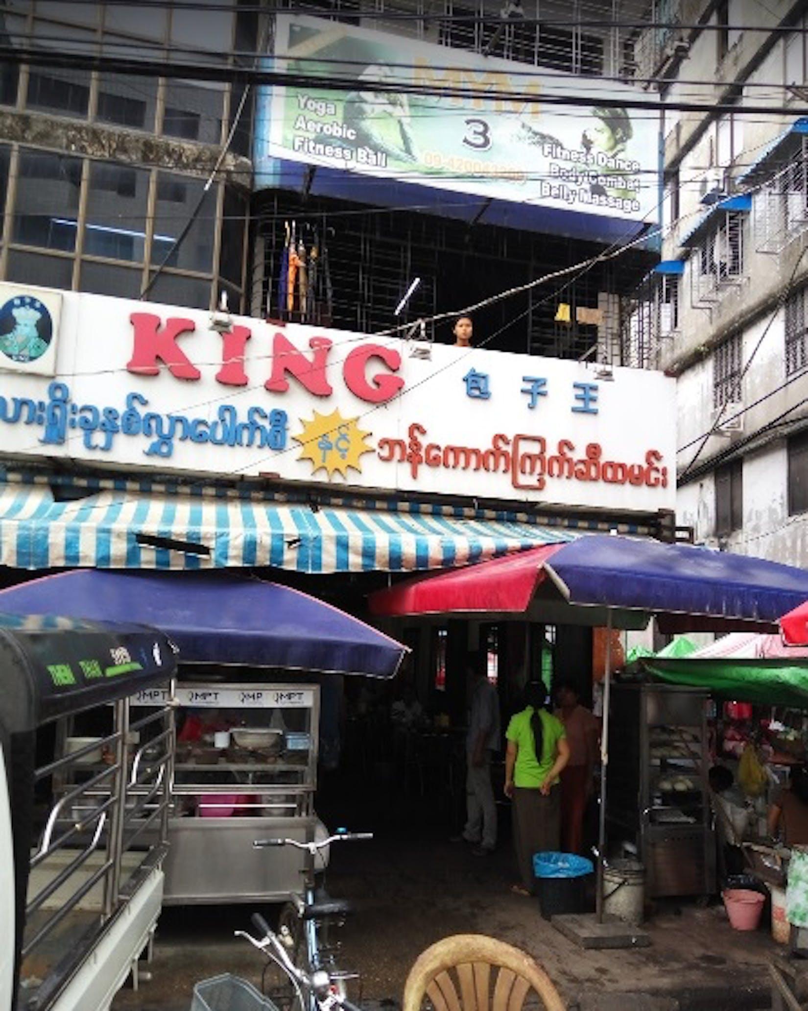 King Tea Shop | yathar