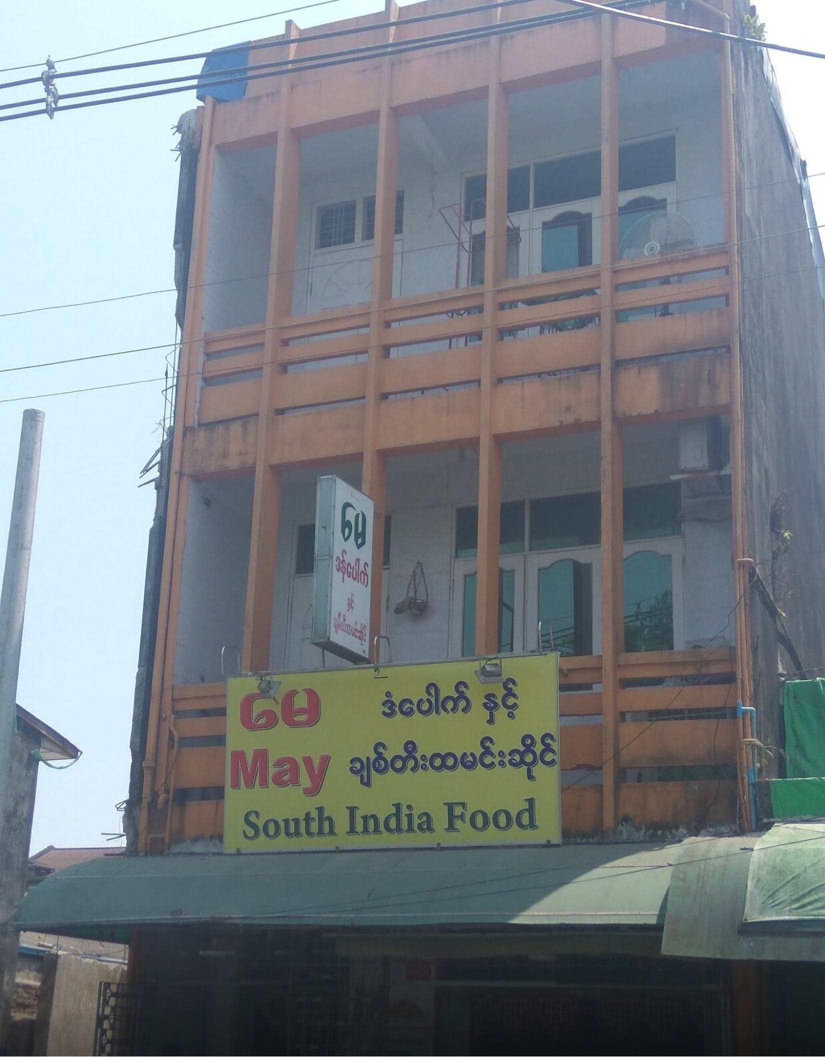May South Indian Chetty Restaurant | yathar