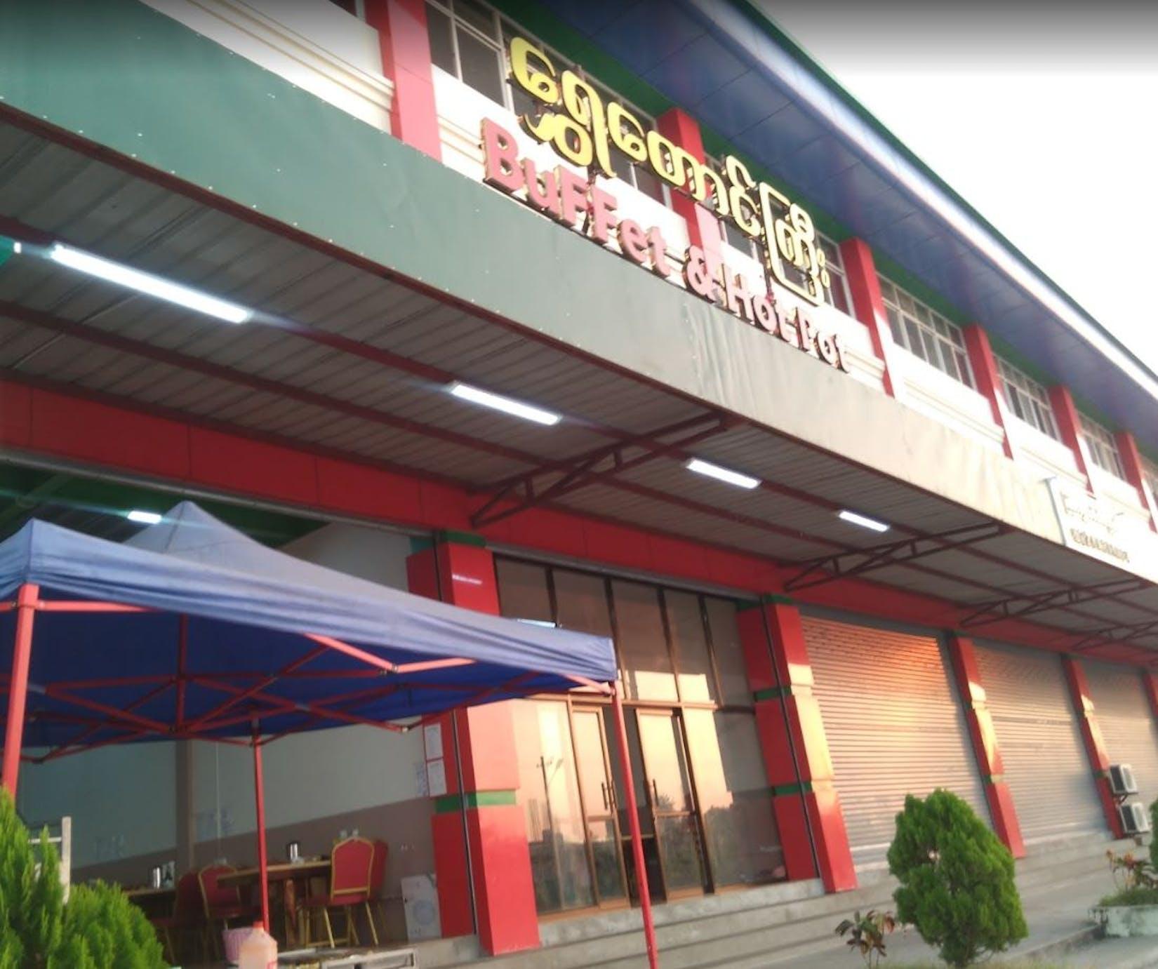 Shwe Taunggyi Buffet & Hotpot | yathar