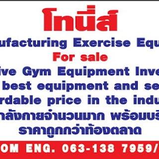 Tony's Fitness Equipment Worldwide   Beauty