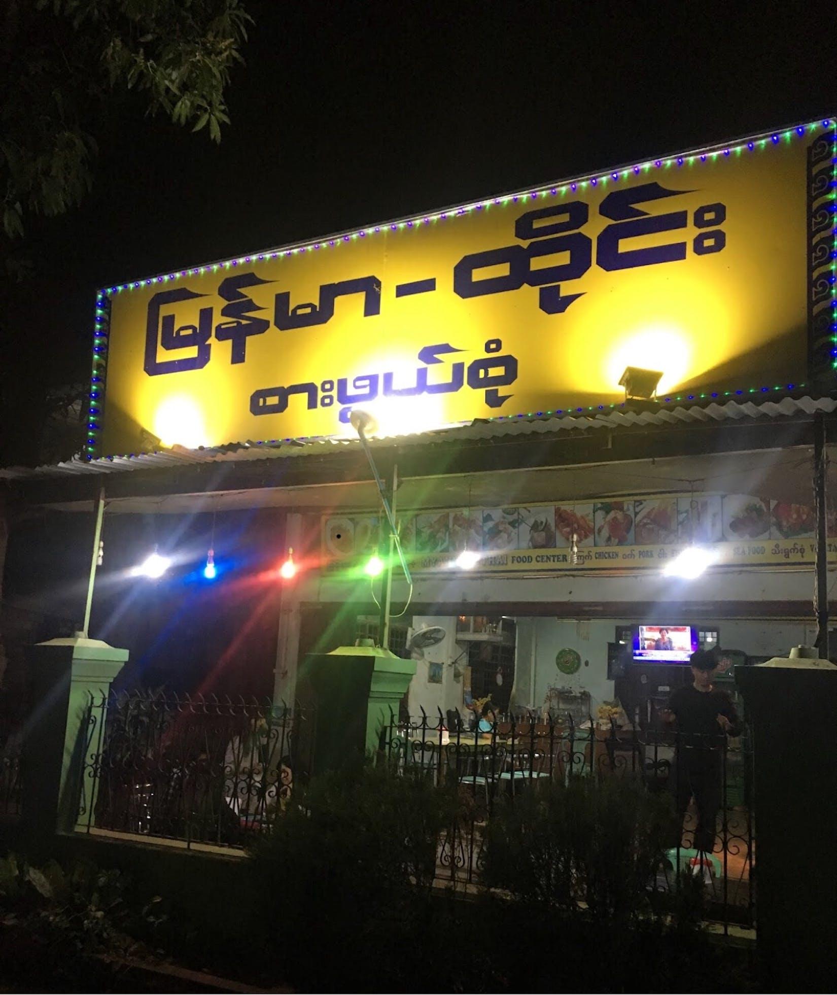 Myanmar thai food center   yathar