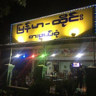 Myanmar thai food center | yathar