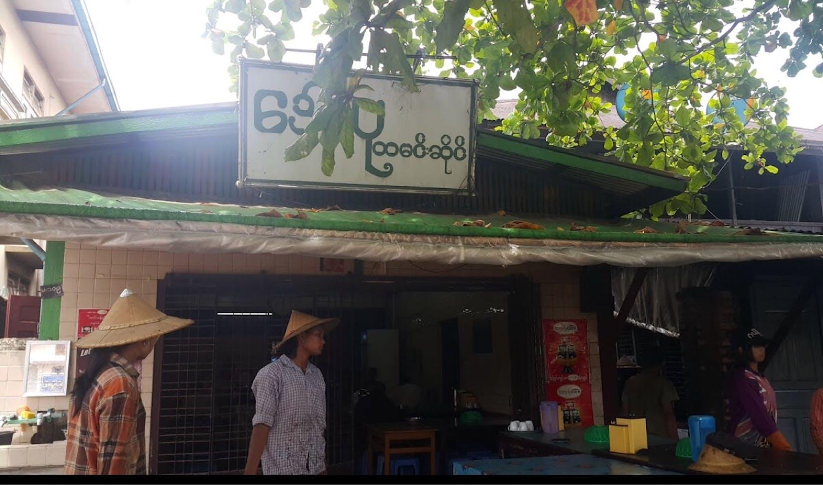 Daw Pu Myanmar Restaurant | yathar