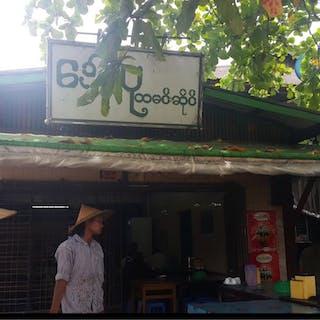 Daw Pu Myanmar Restaurant   yathar