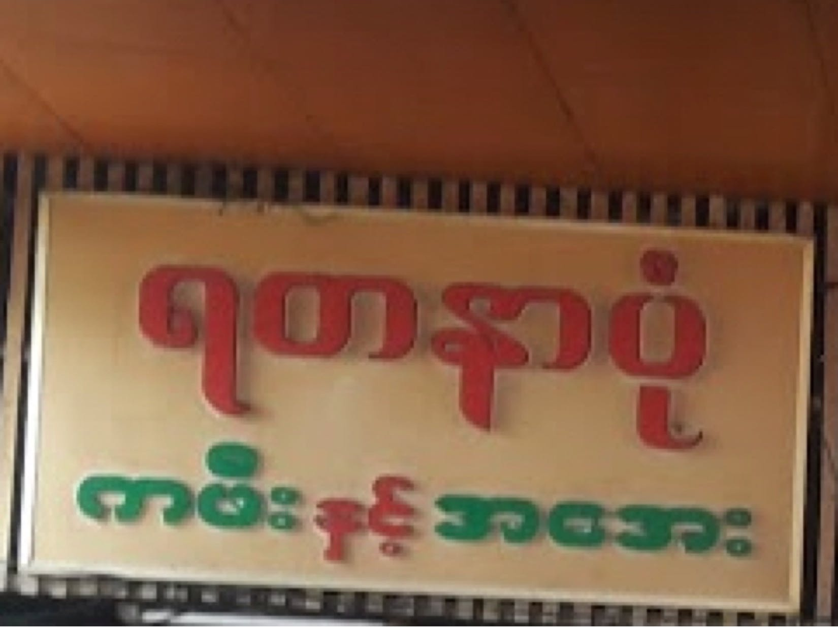 Yatanarpon Cafe   yathar