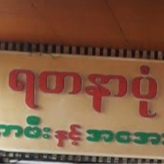 Yatanarpon Cafe | yathar