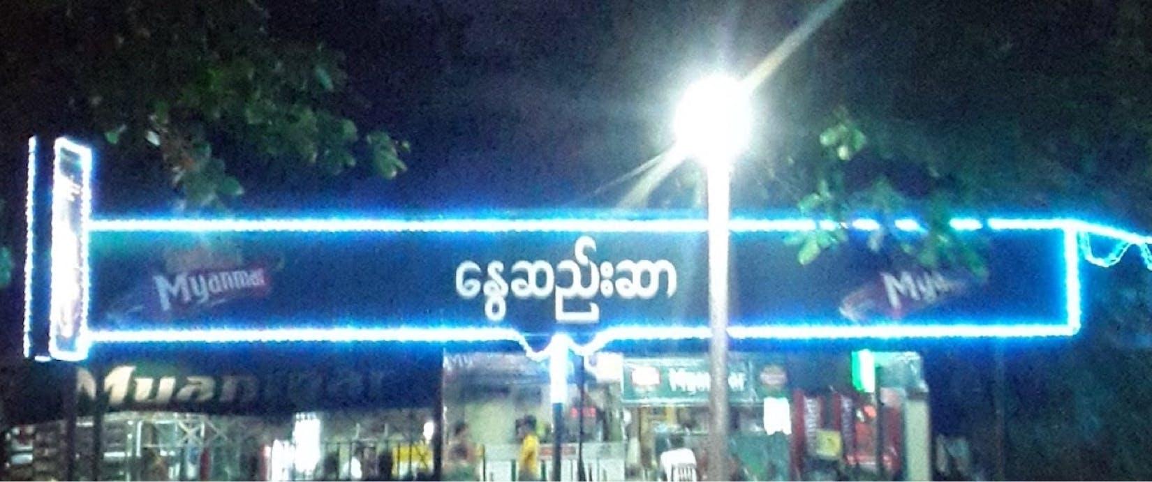 Nway See Sar Beer Bar & Resturant | yathar