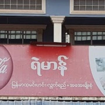 Ye Mamm Restaurant photo by Mi Khine  | yathar