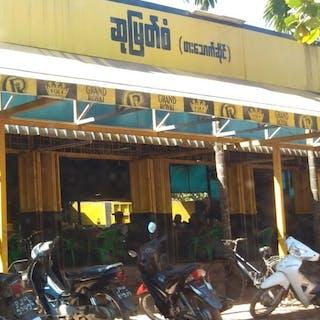 Su Myat San Restaurant | yathar