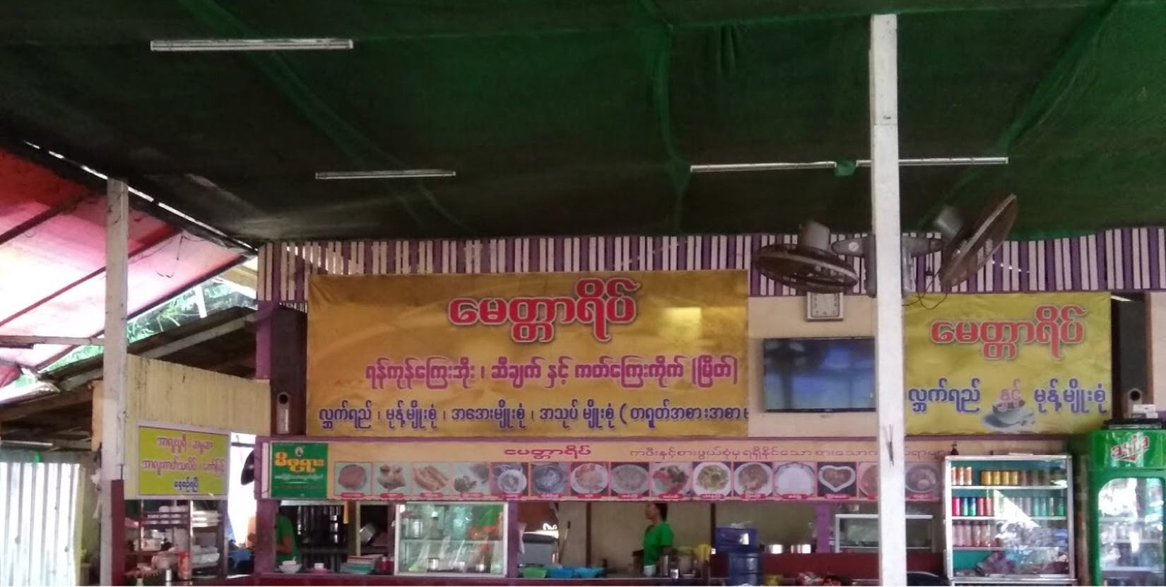 Mitta Yeik Cafe | yathar