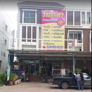 ภัทรชา นวดแผนไทย   Beauty
