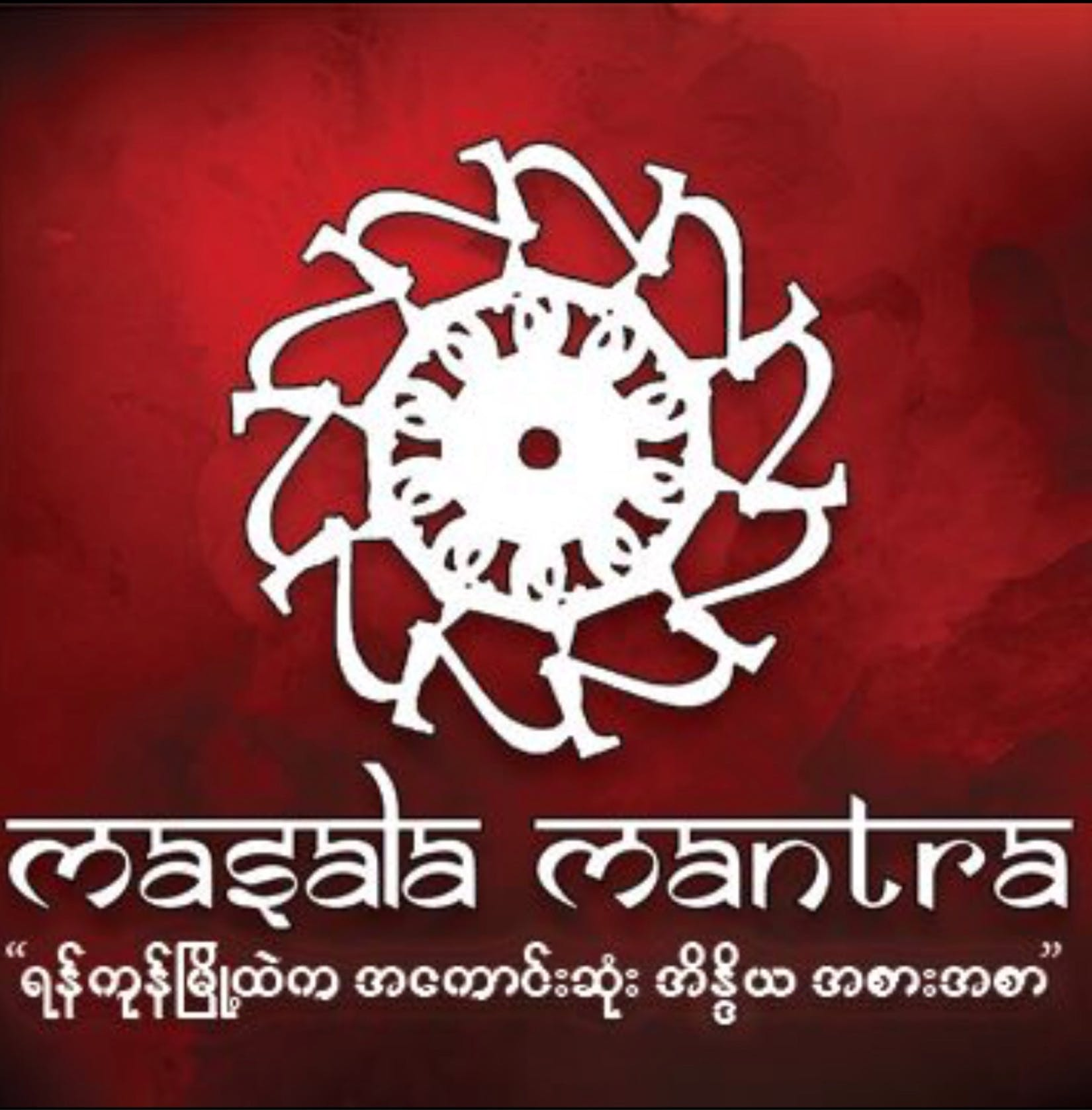Sule Masala Mantra | yathar