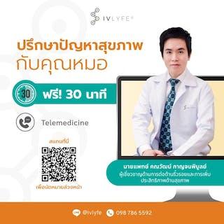 IV Lyfe   Medical