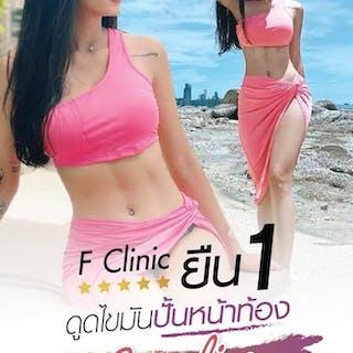 F Clinic สาขา สุขุมวิท 3/1   Medical