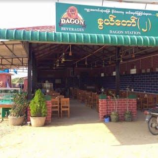 Swal Taw Restaurant - 2 | yathar