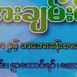 Aye Chan Yake KTV & Restaurant   yathar
