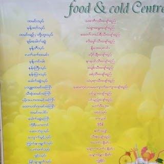 Shine Food & Cold Centre | yathar