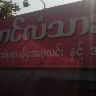 Aunglanthar Cold Drinks | yathar