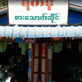 Ye Mhan Restaurant | yathar