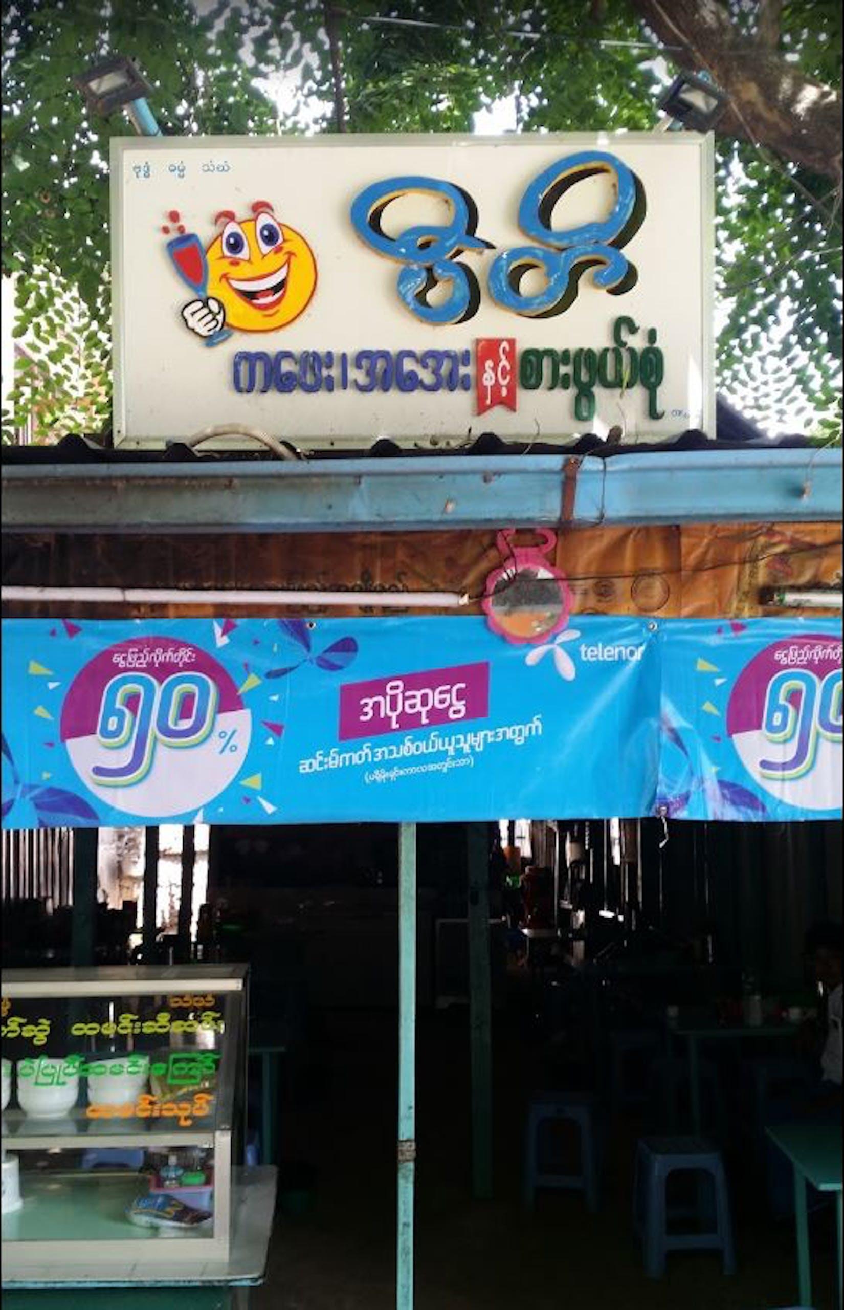 Pi Ti Tea Shop | yathar