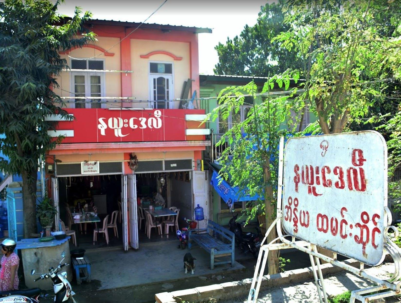 Ne Deli Indian Restaurant | yathar