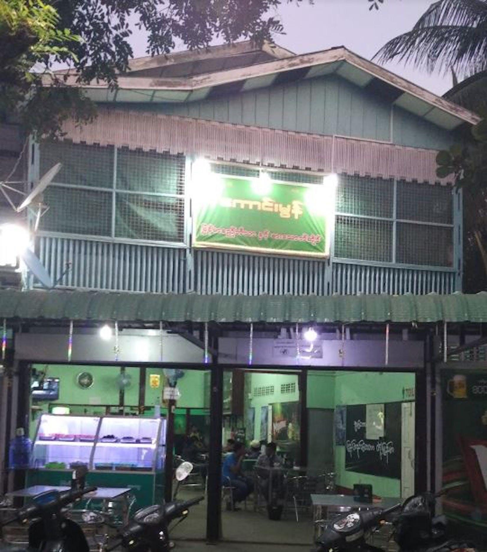 Kaung Mon Restaurant | yathar