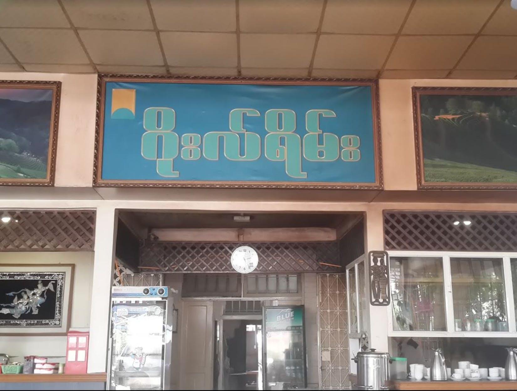 Gold Rain Restaurant | yathar