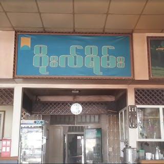 Gold Rain Restaurant   yathar