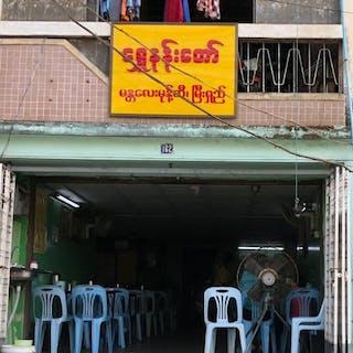 Shwe Nan Taw Mandalay Mont T | yathar