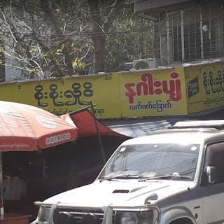 Soe Soe Hlaing Café & Food Centre | yathar