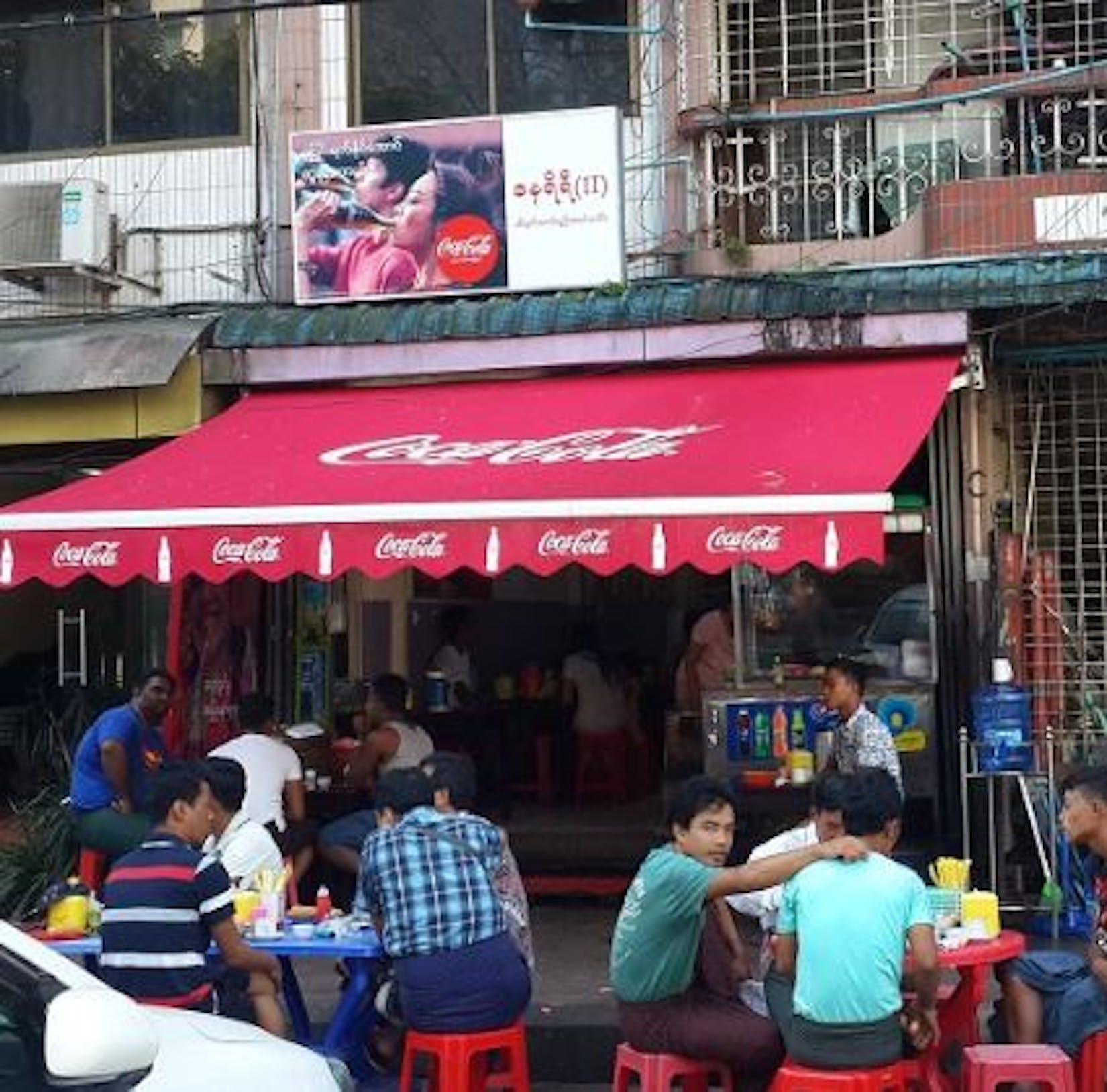 Nay Yi Yi (II) Restaurant | yathar