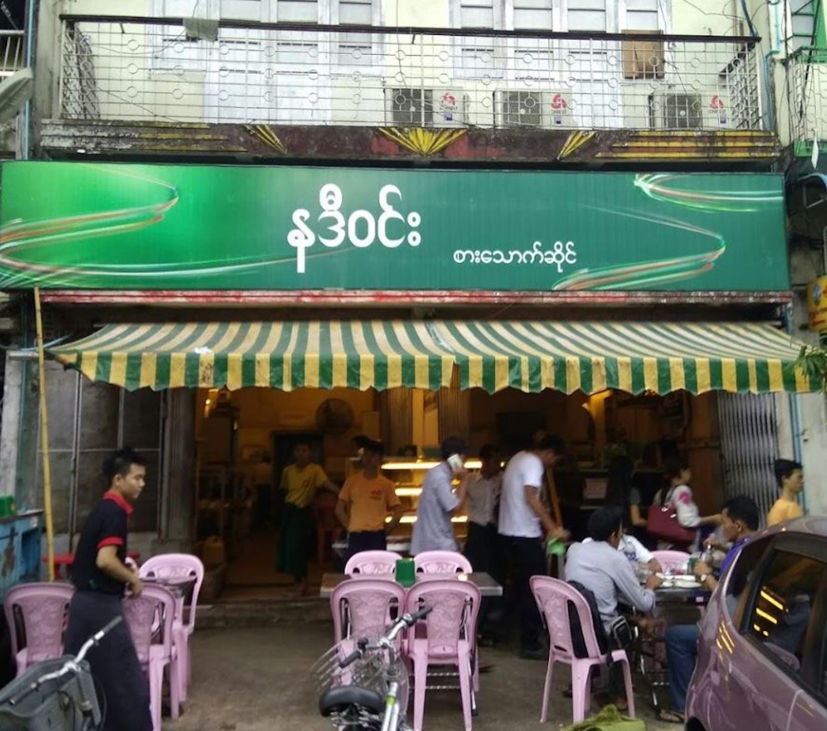 Nadi Win Restaurant | yathar