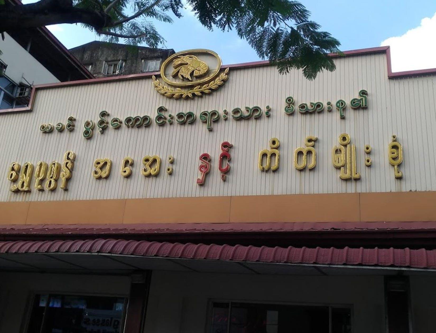 Shwe Pu Zun Cafeteria & Bakery House | yathar