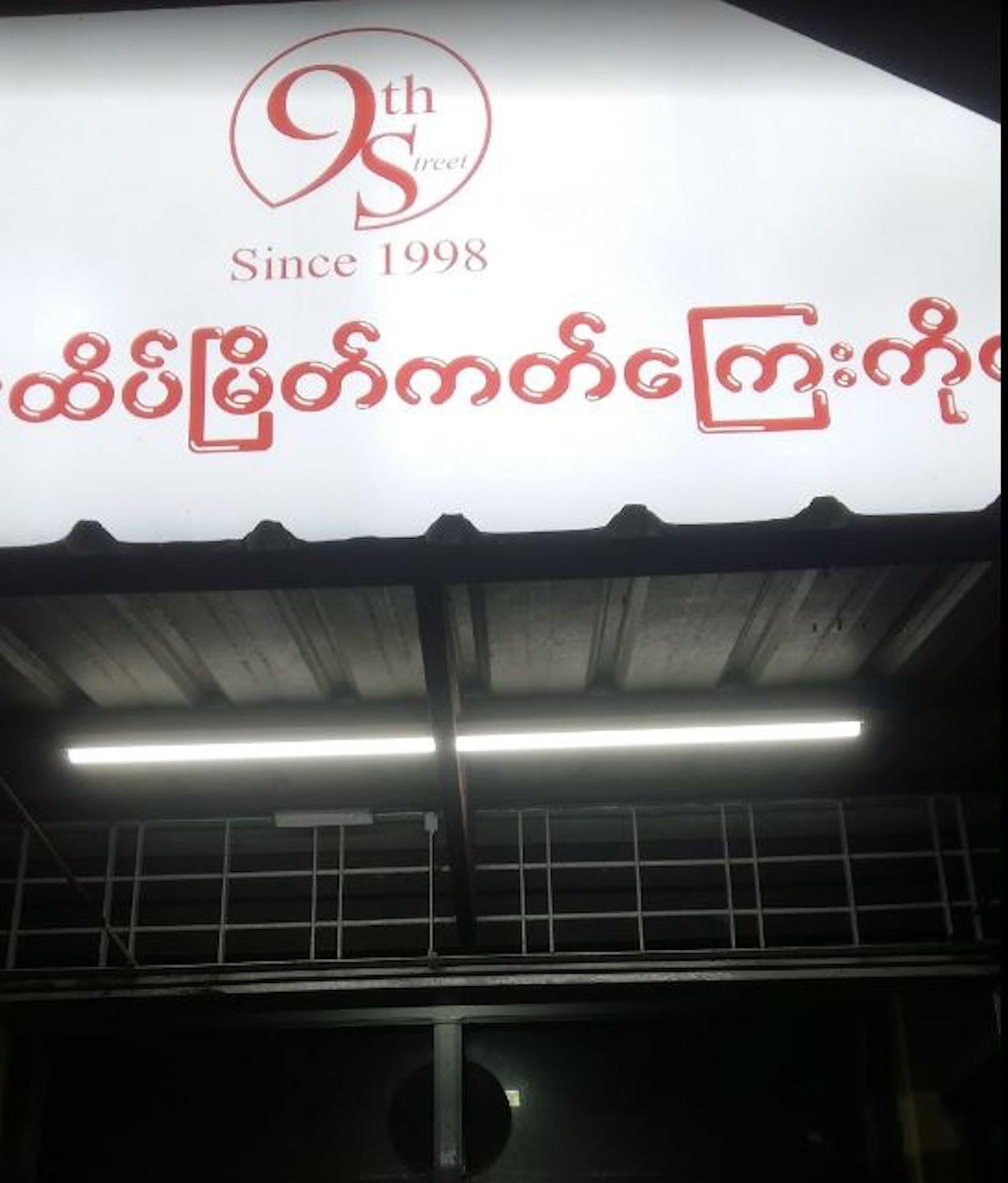 9 Street Restaurant | yathar