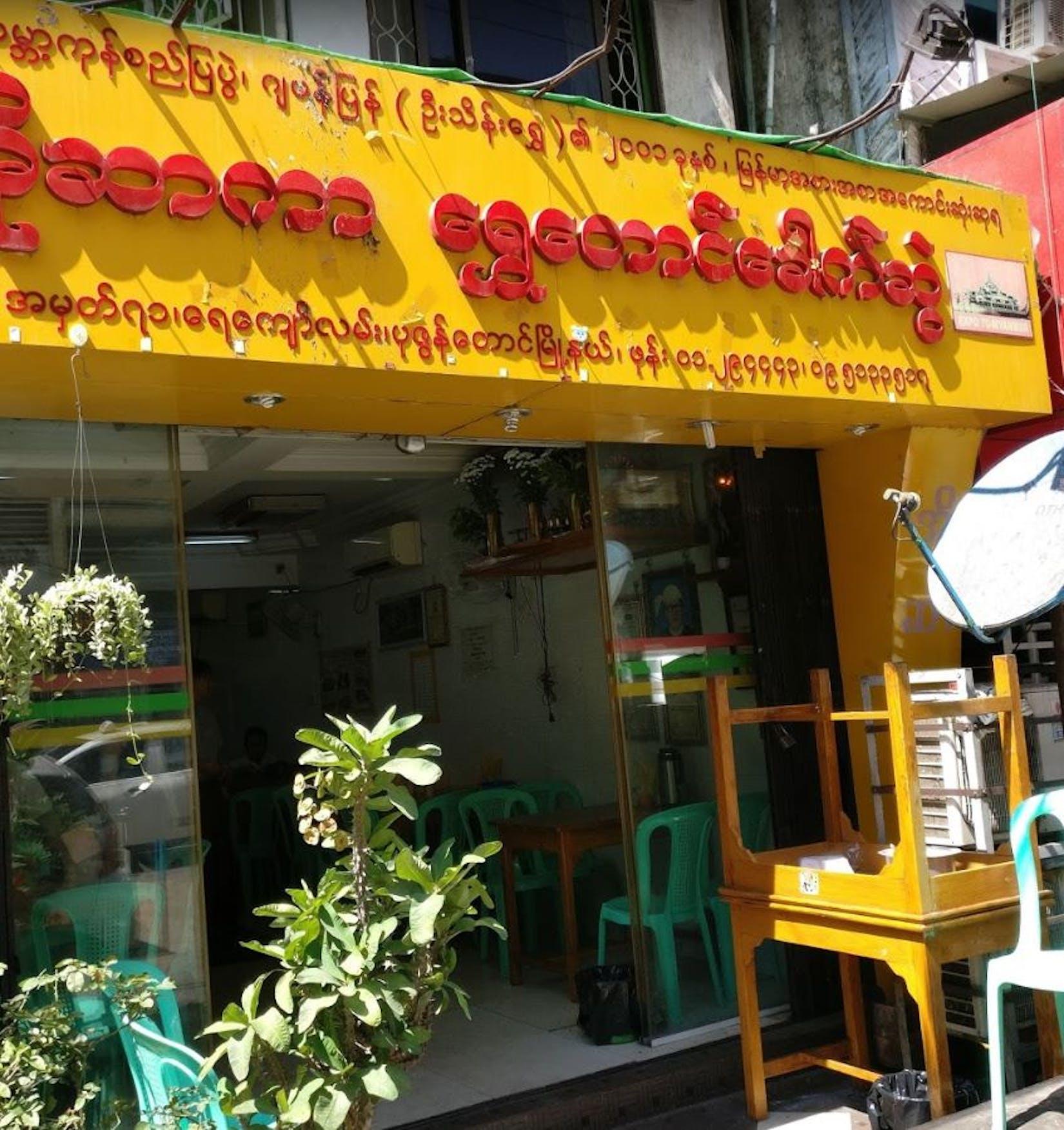 Osaka Shwe Taung Noodle | yathar