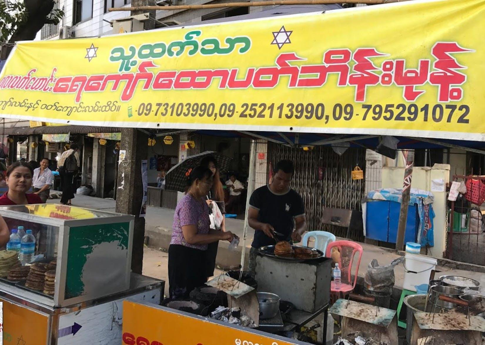 Thu Htet Thar (Yay Kyaw Bane Mont) | yathar