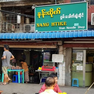 Nan Htike Shan Noodle Shop | yathar