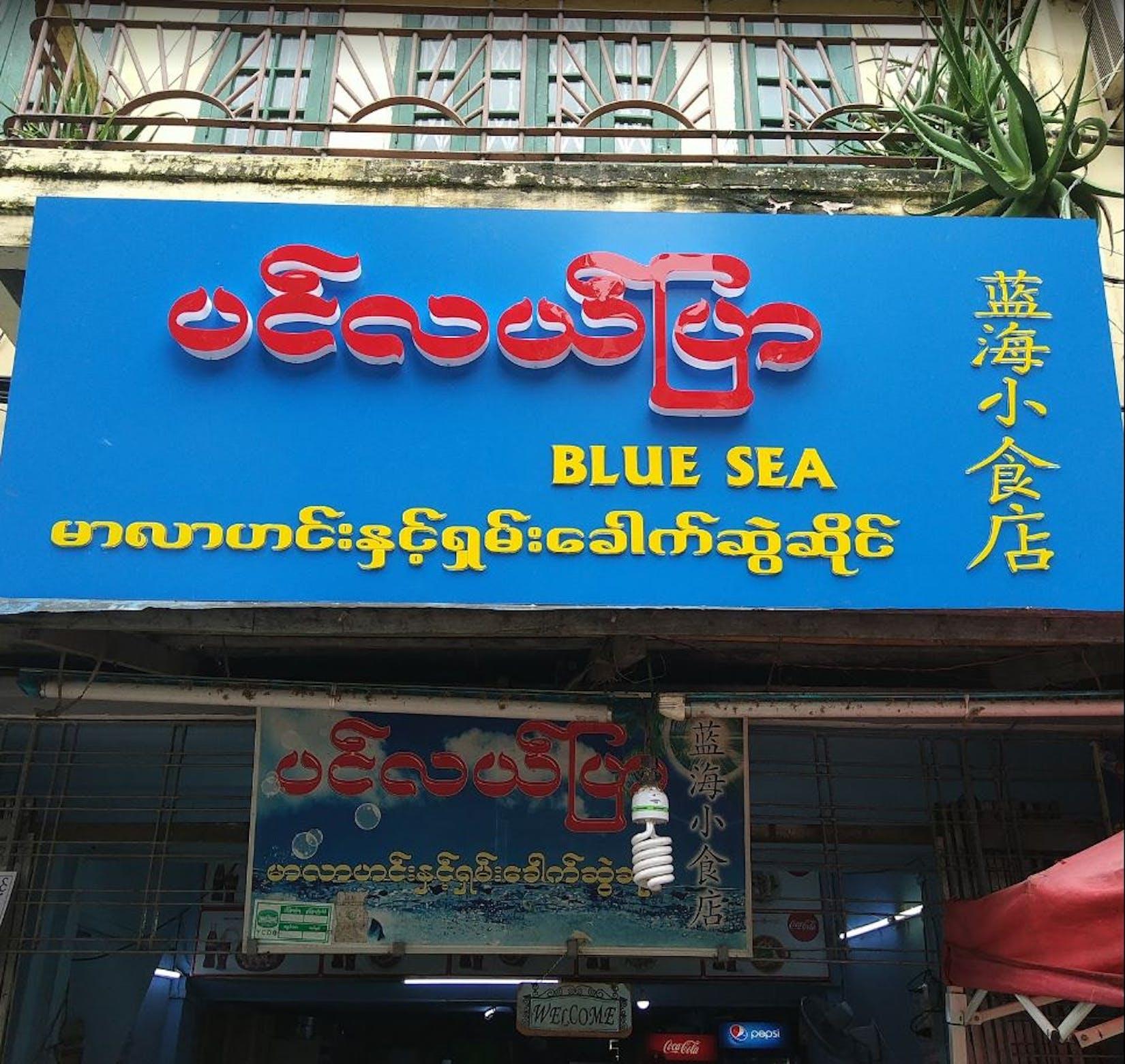 Blue Sea Restaurant | yathar