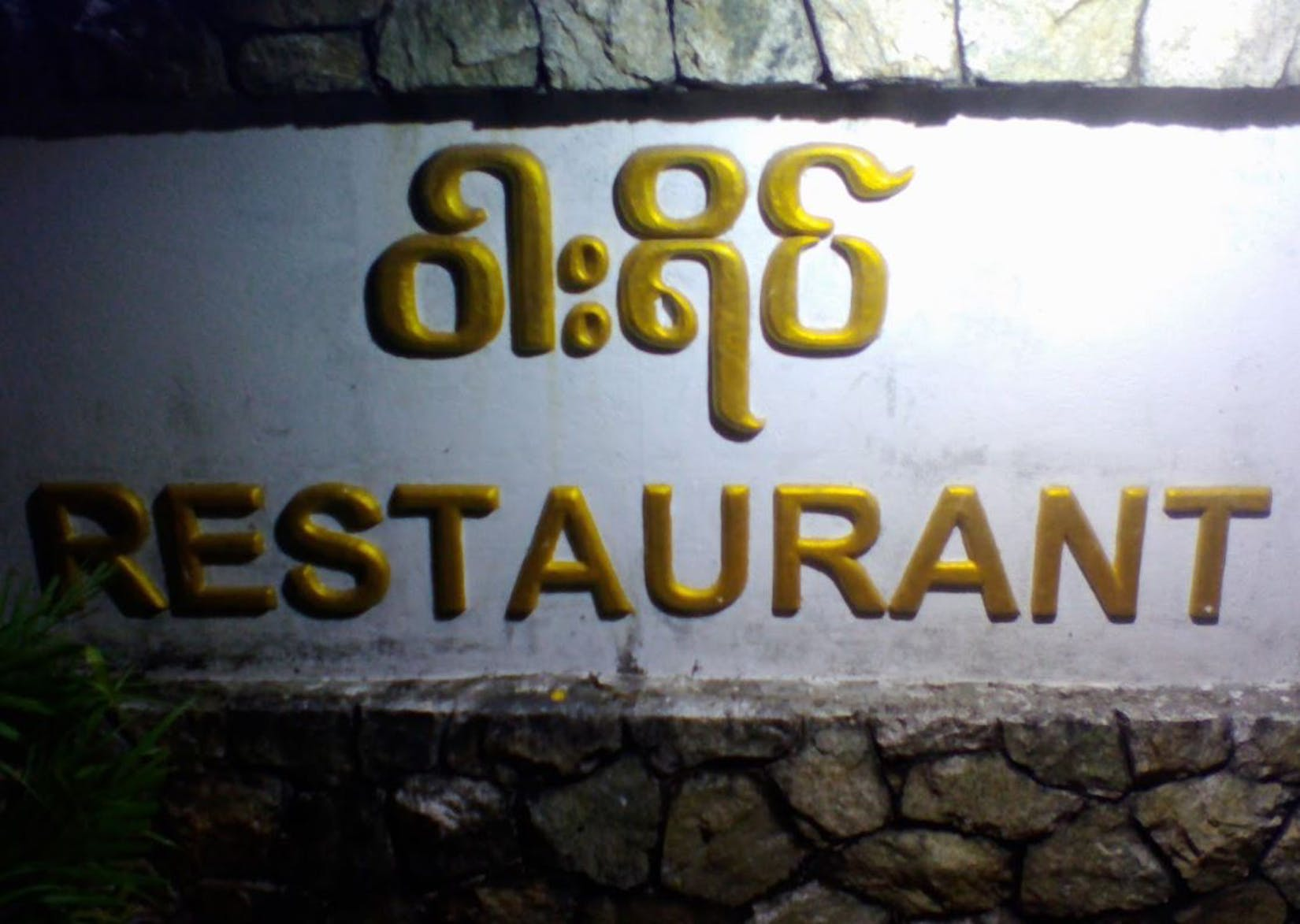 War Yeik Restaurant | yathar