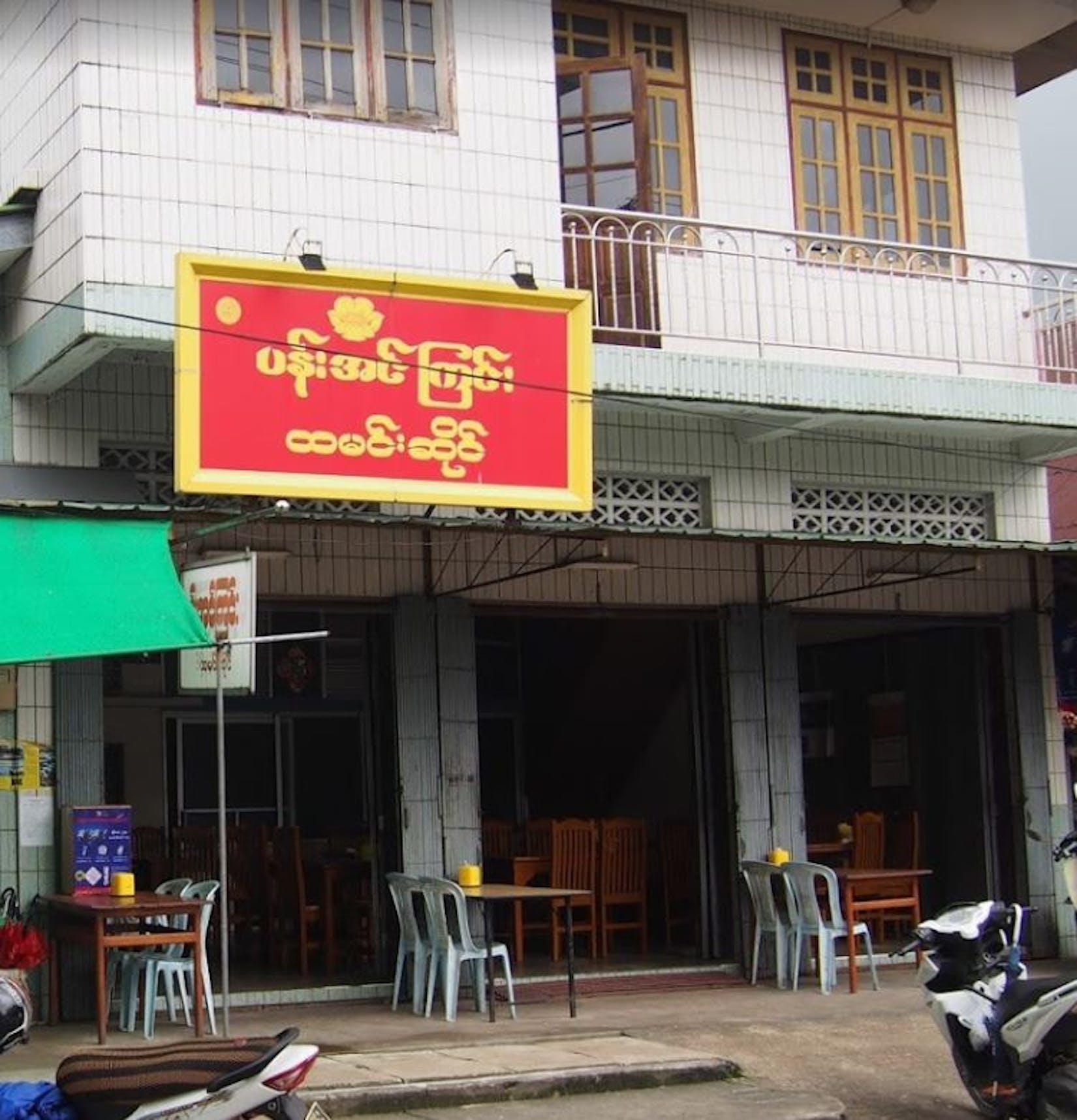 Pan Ingyin Myanmar Food | yathar