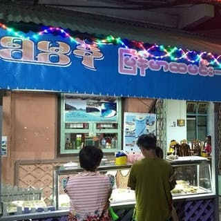 Shwe Mon Myanmar Food | yathar