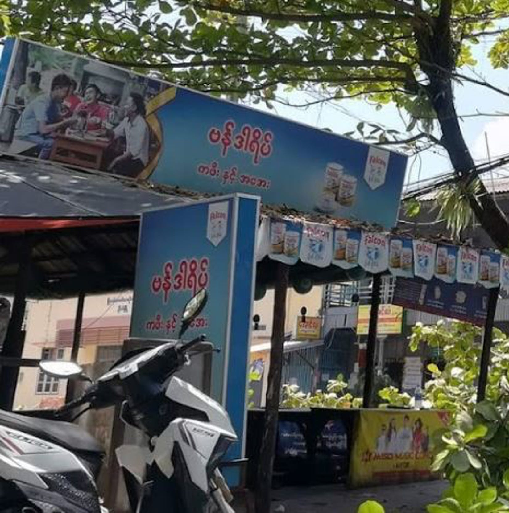 Ban Dar Yeik Cafe | yathar